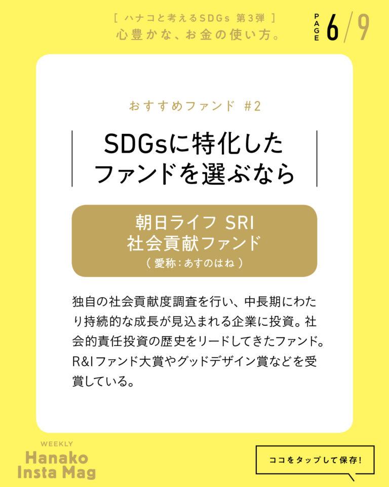 SDGs#3_sekai_action#2-6