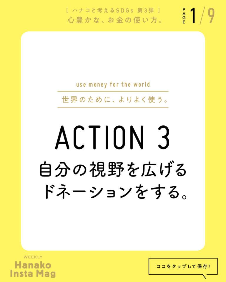 SDGs#3_sekai_action#3-1