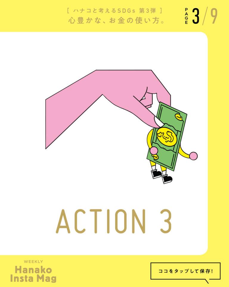 SDGs#3_sekai_action#3-3