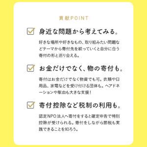 SDGs#3_sekai_action#3-4