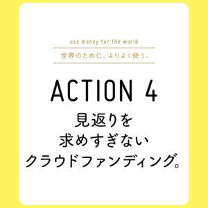 SDGs#3_sekai_action#4-1