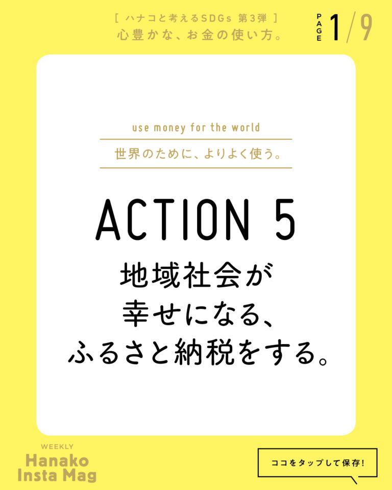 SDGs#3_sekai_action#5-1
