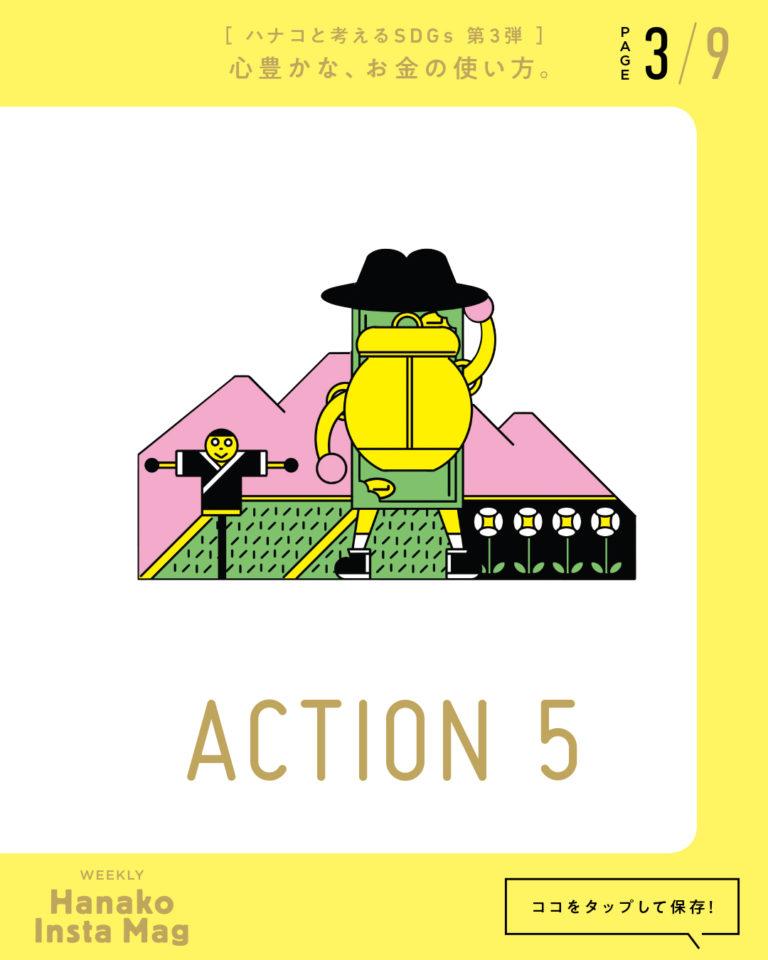SDGs#3_sekai_action#5-3