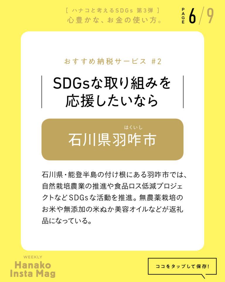 SDGs#3_sekai_action#5-6