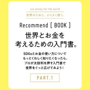 SDGs#3_book_part#1-1