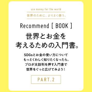 SDGs#3_book_part#2-1
