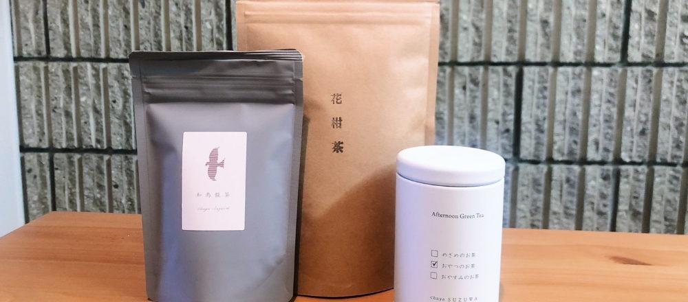 ギフトにぴったりのかわいいパッケージ。〈茶屋すずわ〉の暮らしに寄り添うお茶に注目!
