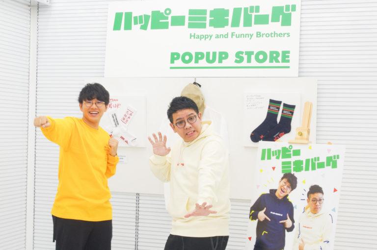 ミキの亜生(あせい・左)さん、昴生(こうせい・右)さん