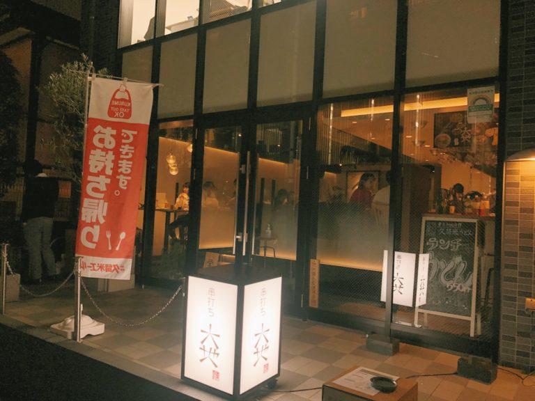 渋谷 串打ち 大地