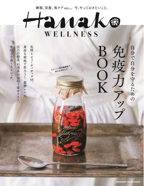 "<span class=""catchcopy"">No. 5457<br> 睡眠、栄養、体ケア etc...今、やっておきたいこと。</span><span class=""title"">Hanako WELLNESS 「免疫力アップBOOK」</span>"