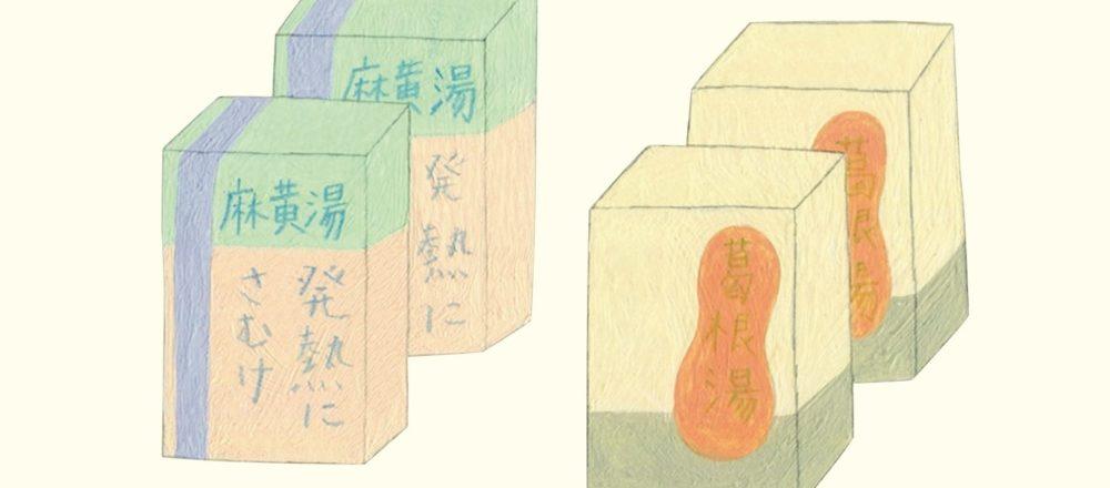 【保存版】現役医師が漢方の素朴なギモンにお答え!知っておきたい漢方の基礎知識&つきあい方。