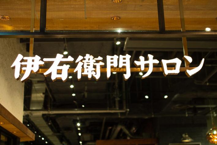 iemon-011-768x512のコピー