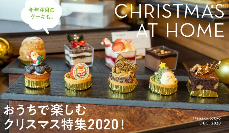 【2020年版】おうちで楽しむクリスマス特集。限定スイーツから、ホテル発の注目オードブルまで盛り沢山!