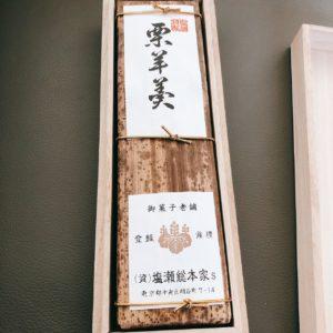 竹皮の包装が高級感をかもし出しています。塩瀬のお菓子は織田信長や豊臣秀吉、徳川家康にも献上されたそう。