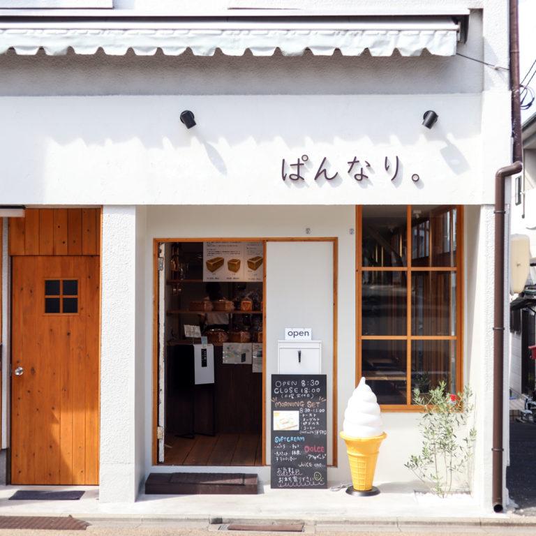 ぱんなり。 京都