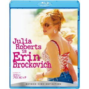 『エリン・ブロコビッチ』