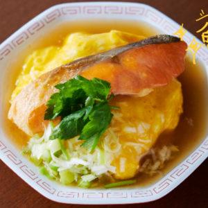 実は簡単な「ふわとろ卵」!和風でつくるシャケのせ天津飯。~細川芙美の「SIDE-Bクッキング」~