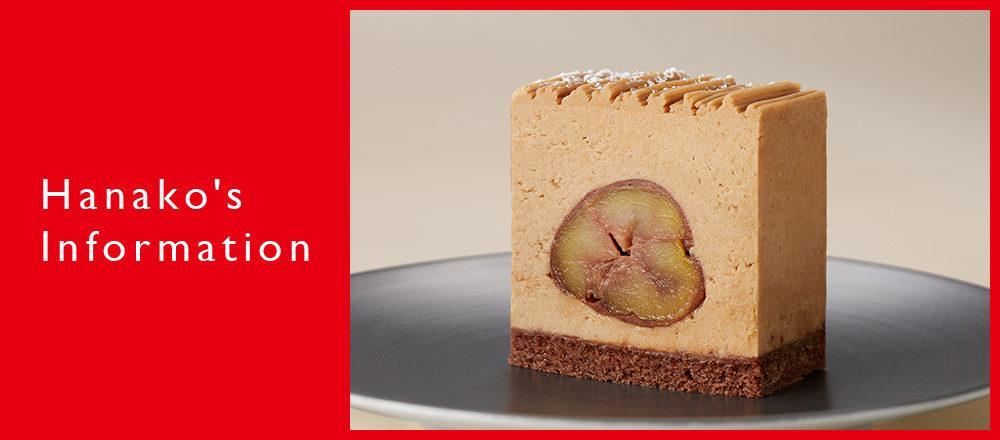高級スイーツブランド『BRANCHÉ CHOCOLAT(ブランシェ・ショコラ)』から、第二弾『和栗のカレ・オ・ショコラ』がオンラインショップにて季節限定で販売開始。
