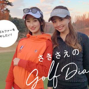 OLゴルファー・徳永早希さんと西野沙瑛さんの連載「さきさえのゴルフDIARY」。インスタゴルフ女子としても活躍する彼女たちが、練習方法やゴルフ場の選び方など、いまから始めたくなるゴルフの魅力をお伝えします。 ※こちらのテキストをクリックすると連載にとびます。