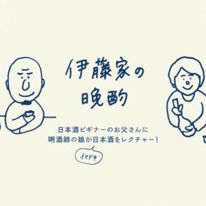 唎酒師・伊藤ひいなさんの連載「伊藤家の晩酌」。日本酒好きのひいなさんが、カメラマンの父・徹也さんにおすすめの日本酒を紹介します。 ※こちらのテキストをクリックすると連載にとびます。