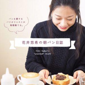 ヴァイオリニスト・花井悠希さんの連載「花井悠希の朝パン日誌」。東京はもちろん、全国のパン屋さんを巡って出会ったパンの数々をお届けします。 ※こちらのテキストをクリックすると連載にとびます。