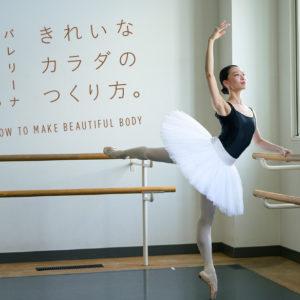 バレリーナ・金子仁美さんの連載「バレリーナ金子仁美のきれいなカラダのつくり方。」。〈東京バレエ団〉のソリストとして活躍する金子さんが、バレリーナの生活と、日常でできる簡単ストレッチを紹介します。 ※こちらのテキストをクリックすると連載にとびます。