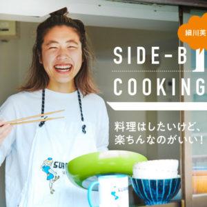 フードデザイナー・細川芙美さんの連載「細川芙美のSIDE-Bクッキング」。ズボラ女子でもできる簡単レシピを、誌面と連動してお届けします。 ※こちらのテキストをクリックすると連載にとびます。