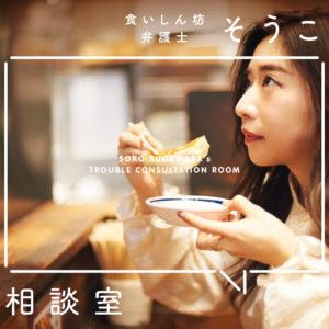 弁護士・菅原草子さんの連載「食いしん坊弁護士、そうこ先生のお悩み相談室」。おいしいご飯の話とすぐに役立つ法律情報、Hanako読者からきたお悩みを解決します。 ※こちらのテキストをクリックすると連載にとびます。
