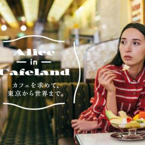 モデル・斉藤アリスさんの連載「Alice in Cafeland」。カフェ好きの斉藤さんが、日本、そして世界のカフェを案内します。 ※こちらのテキストをクリックすると連載にとびます。