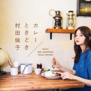 モデル・村田倫子さんの連載「カレーときどき村田倫子」。カレー好きの村田さんが食べたかったカレー屋を訪ね、つらつらと想いを綴ります。 ※こちらのテキストをクリックすると連載にとびます。