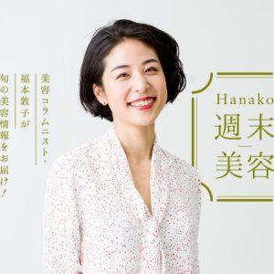 美容コラムニスト・福本敦子さんの連載「Hanako 週末美容」。次の週末からすぐに取り入れられる美容法や厳選アイテムを紹介します。 ※こちらのテキストをクリックすると連載にとびます。