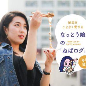 納豆インフルエンサー・鈴木真由子さんの連載「なっとう娘の『ねばログ』」。毎週さまざまなお店で食べた、納豆フードを紹介します。 ※こちらのテキストをクリックすると連載にとびます。