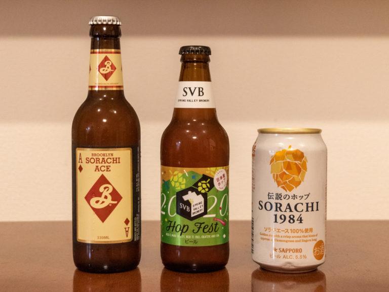 左から〈ブルックリン・ブルワリー〉「ブルックリンソラチエース」、〈スプリングバレーブルワリー〉「ホップフェスト2020」、〈サッポロビール〉「SORACHI1984」。