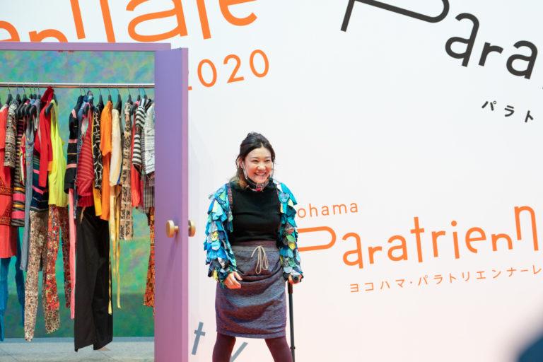 横浜 ヨコハマ・パラトリエンナーレ2020