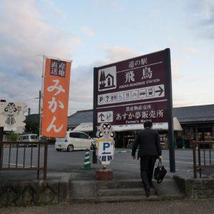 橿原・飛鳥古墳にコーフン旅行25