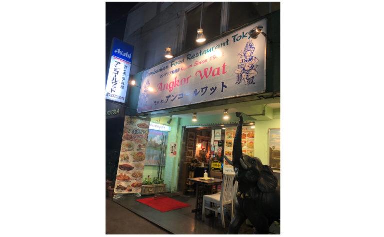 代々木にあるカンボジア料理のレストラン〈アンコール・ワット〉。店内も現地のようなゆったりした雰囲気。