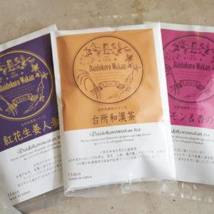 ブレンド和漢茶。左から「紅花生姜人参茶「台所和漢茶」「カルダモン&杏の種茶」各3,000円。