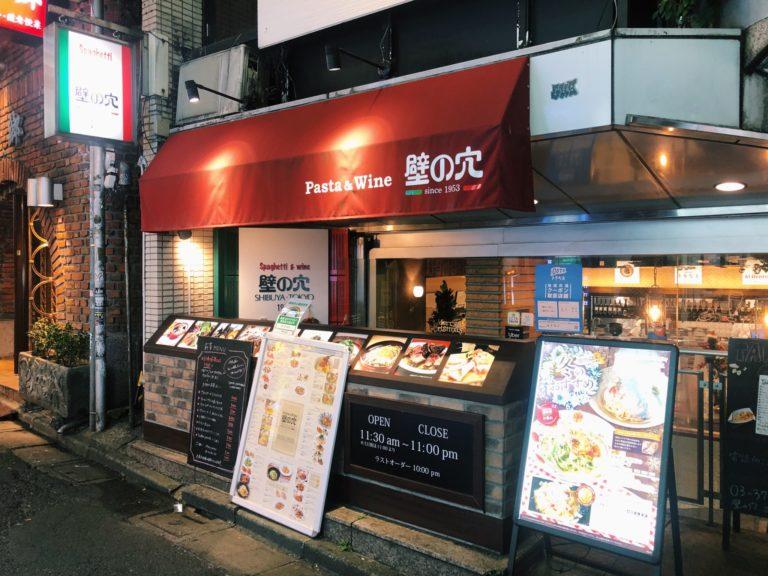 渋谷 壁の穴