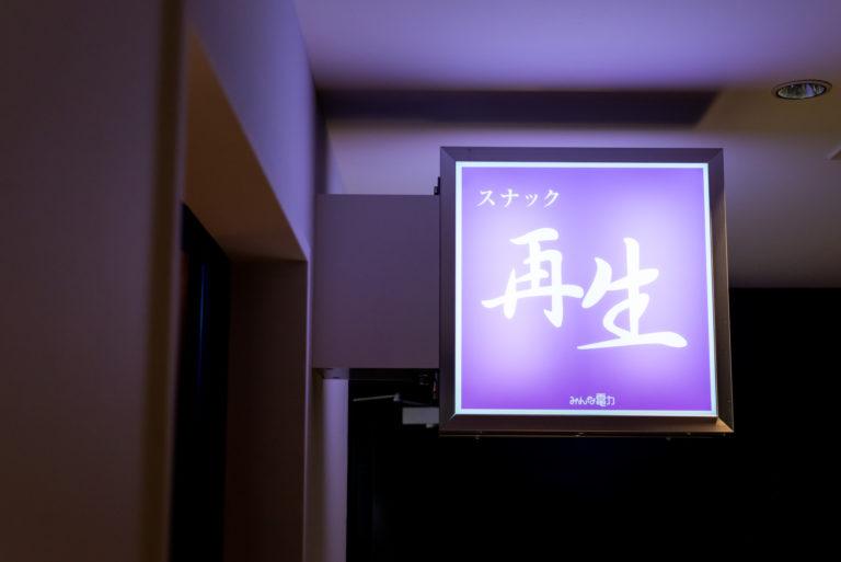 社内にあるスナック〈再生〉。本格的なスナックスペースには、ソーラーシェアリングで栽培されたお米で作った日本酒も。