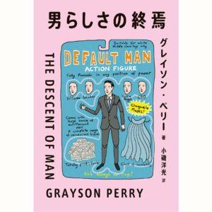 『男らしさの終焉』 /グレイソン・ペリー 、小磯 洋光 訳