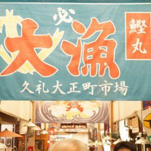 市場に掲げられた大漁旗。鮮魚店や直営の食堂が所狭しと並び、活気ムンムン!