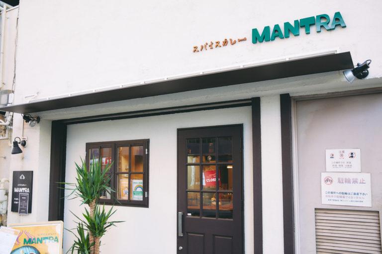 高円寺 マントラ