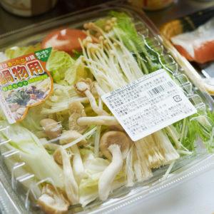 【POINT】野菜はつまり、これ一丁!