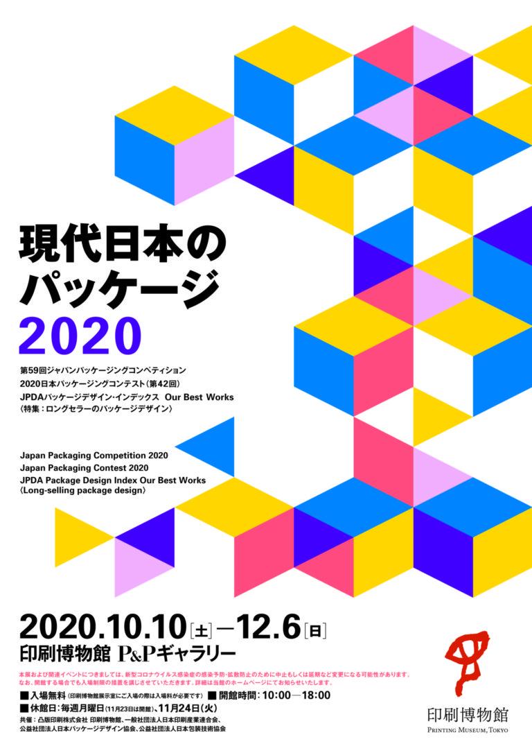 「現代日本のパッケージ 2020」/印刷博物館P&Pギャラリー