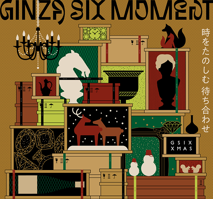 「GINZA SIX MOMENT~時をたのしむ待ち合わせ~」/GINZA SIX