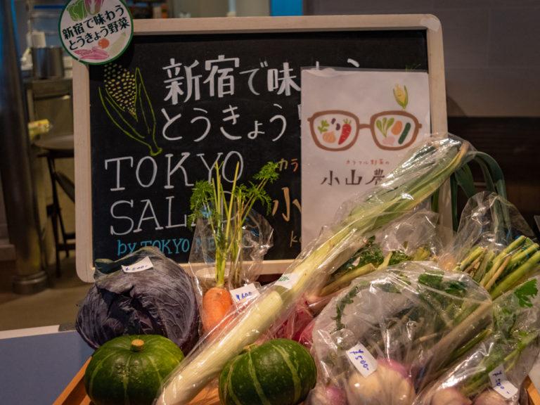 """購入もできる""""小山農園""""の野菜。"""