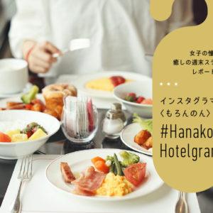 """インスタグラマー・もろんのんさんの連載「インスタグラマー〈もろんのん〉の#Hanako_Hotelgram」。夢の""""週末ホテルステイ""""をレポートします。 ※こちらのテキストをクリックすると連載にとびます。"""