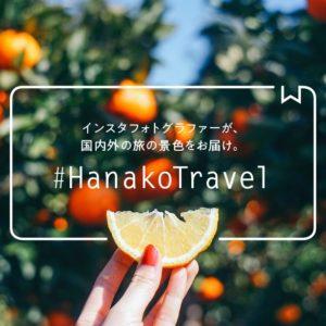 連載「#Hanako Travel」。人気の女性フォトグラファーたちが素敵な写真とともに、旅で体験したグルメやアクティビティ、絶景などを紹介します。 ※こちらのテキストをクリックすると連載にとびます。