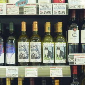 オリジナルワイン「ベル・エキップ甲州」1,800円~。