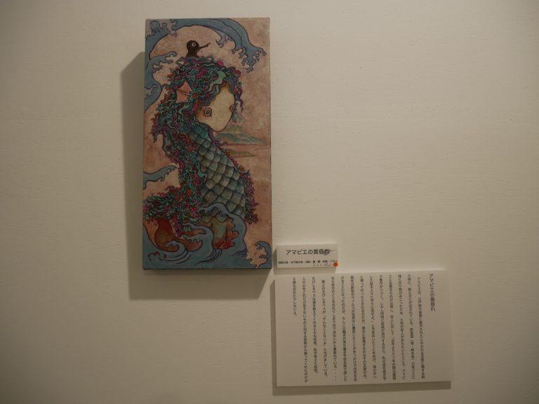 「アマビエの黄昏」柳生忠平氏作。